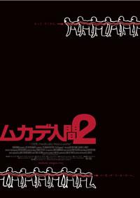 『ムカデ人間2』初日決定!