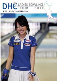 日本女子ボウリング機構がおくる<DHCツアー2012>第2戦がUST配信