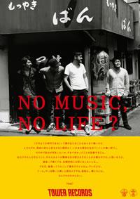 amazarashi、toe、タワレコ「NO MUSIC, NO LIFE?」ポスターに初登場!