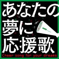 JACCSキャンペーン曲コンピCD『あなたの夢に応援歌』発売記念UST特番決定!