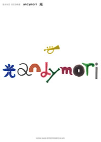 andymori『光』のバンド・スコアが登場!