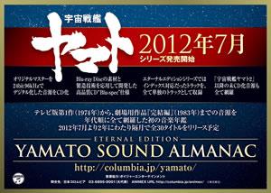 『宇宙戦艦ヤマト』の音源を網羅! CD「YAMATO SOUND ALMANAC」シリーズが7月より開始