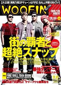 『WOOFIN'』7月号は、10周年へ向けて動き出す湘南乃風を特集!