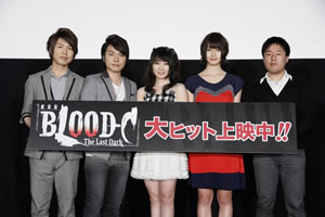 水樹奈々、橋本 愛ら『劇場版BLOOD-C』初日舞台挨拶に登場!