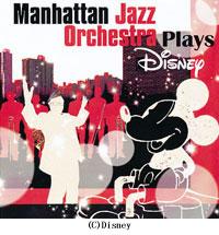 マンハッタン・ジャズ・オーケストラの新作はディズニー・ナンバーのカヴァー集