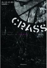 CRASS評伝本の日本語訳版がついに発売
