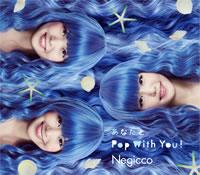 Negicco新曲「あなたとPop With You!」ミュージック・ビデオ公開!