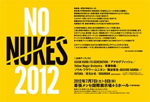 脱原発フェス<NO NUKES 2012>の模様をインターネットで生中継