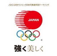 JOC公式オリンピック日本選手団テーマソング「強く美しく」が発売!