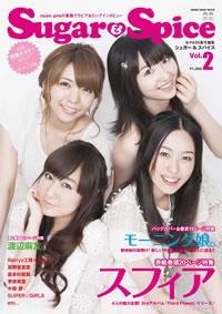 超人気声優ユニット、スフィアが表紙巻頭に登場! 『Sugar & Spice Vol.2』発売!