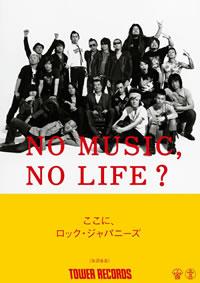 矢沢永吉、<BLUE SKY>出演メンバーとともにNMNLポスターへ登場!