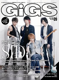 『GiGS』最新9月号は、シドが表紙巻頭に初登場!