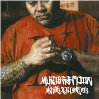 漢&DJ琥珀によるMIX CD『MURDARATION』が発売決定!