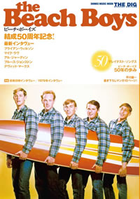 ビーチ・ボーイズを大特集! 『THE DIG Special Edition』発売!