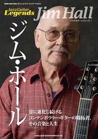 コンテンポラリー・ギターの開拓者ジム・ホールにスポットを当てたムック本が登場!