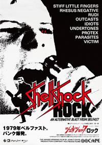 パンク・ムービー『シェルショック・ロック(SHELLSHOCK ROCK)』が劇場公開決定!
