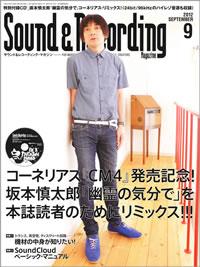 コーネリアス、サンレコ付録CDで坂本慎太郎「幽霊の気分で」をリミックス!