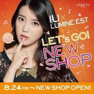 IU(アイユー)、「LUMINE EST」のキャンペーン・キャラクターに決定!