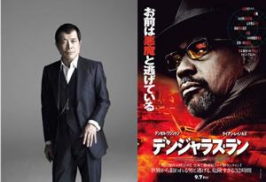 矢沢永吉、映画『デンジャラス・ラン』日本版イメージ・ソングを提供!
