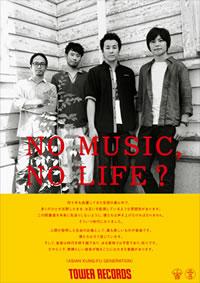 アジカン、スペアザ、トクマル登場! 「NO MUSIC, NO LIFE?」ポスター最新版が完成!