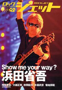 浜田省吾を表紙巻頭で特集! 『ロックジェット』最新号発売