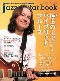 ロベン・フォードら最新インタビュー掲載! 『jazz guitar book』最新号発売