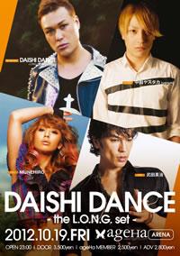 DAISHI DANCEのパーティに中田ヤスタカ、武田真治、MUNEHIROが登場!