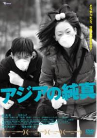 若松孝二監督も出演、片嶋一貴による衝撃作『アジアの純真』がDVD化