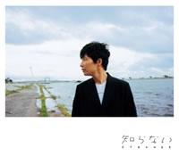 星野 源「知らない」MV&特典DVD予告編を公開! 東名阪4ヵ所で購入者招待イベント開催!