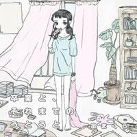 泉まくら、デビュー作『卒業と、それまでのうとうと』が登場