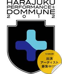今年もDOMMUNEがラフォーレミュージアム原宿へ!〈HARAJUKU PERFORMANCE+〉開催