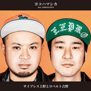 サ上とロ吉の新作「ヨコハマシカ」試聴開始! 限定スペシャルBOXの発売も決定!