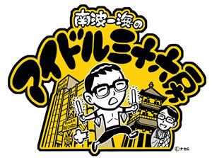 タワレコ×ドミューン『南波一海のアイドル三十六房』開幕! スマイレージ和田彩花が登場!