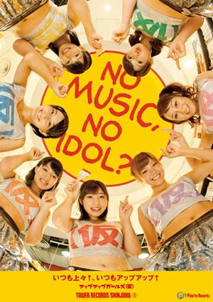 アップアップガールズ(仮)、タワレコアイドル企画「NO MUSIC, NO IDOL?」に初登場!
