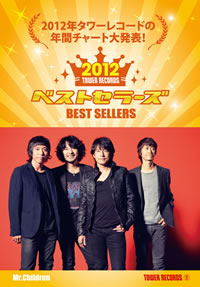 タワレコの年間チャート「2012 ベストセラーズ」発表!
