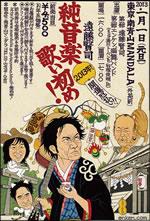 遠藤賢司の元旦ライヴ〈純音楽歌い初め!〉が開催