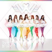 お天気アイドル、ウェザーガールズの2ndシングルは「恋はトキメキ注意報」!