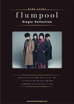 flumpool新作『experience』収録曲も含む、シングル曲を網羅したバンド・スコアが発売!