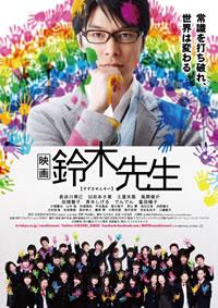 『映画 鈴木先生』主題歌! androp「Rainbows」の特別映像が公開