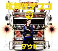 ダウト新作『歌舞伎デスコ』アーティスト写真はデコトラをバックに!