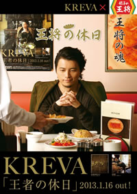 KREVA新曲「王者の休日」で「餃子の王将」とコラボ!
