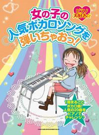 小学校高学年女子対象、ボカロ曲ピアノ・スコア集が発売!