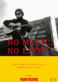 前野健太、タワレコ「NO MUSIC, NO LIFE?」ポスターに初登場!
