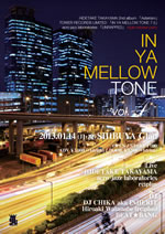 Sam Ockら収録、V.A.『IN YA MELLOW TONE』シリーズ第8弾が発売