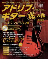 """ジャズやフュージョン・スタイルを習得する""""ギター虎の巻""""がリニューアル!"""