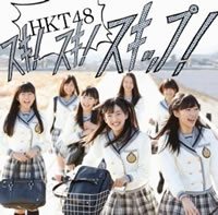 HKT48のデビュー・シングル「スキ!スキ!スキップ!」発売決定! センターは田島芽瑠