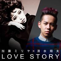 加藤ミリヤ×清水翔太、新曲「LOVE STORY」を配信! 「ラブ・ストーリーは突然に」をサンプリング