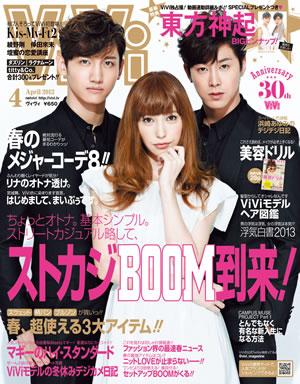 東方神起、藤井リナと『ViVi』の表紙を飾る!