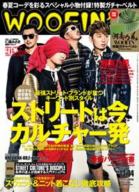 メジャー進出10周年を迎えた湘南乃風が表紙巻頭に登場! 『WOOFIN'』4月号発売