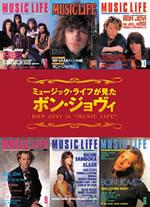『ミュージック・ライフ』誌の復刻シリーズにボン・ジョヴィが登場!